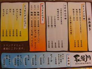 09060820長谷川・メニュー表