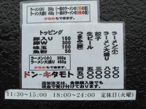 09061013ドンキタ・メニュー表