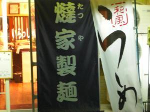 09061020燵家製麺・店舗入り口暖簾