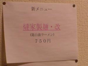 09061019燵家製麺・新メニュー告知ポップ