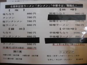 09061213ちなり・メニュー表①