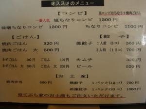 09061213ちなり・メニュー表②