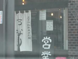 09061214ちなり・店舗入り口