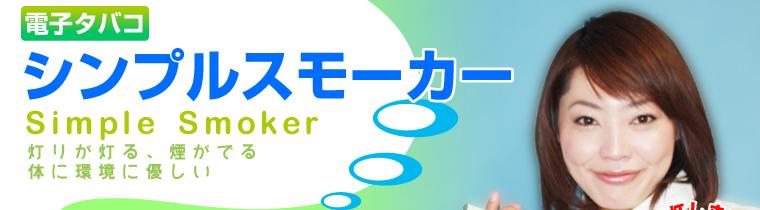 ssmoker_r2_c1.jpg