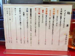 Ajisen_1109-102.jpg