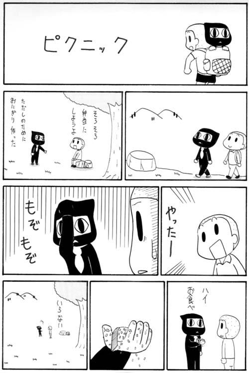 忍者さん10