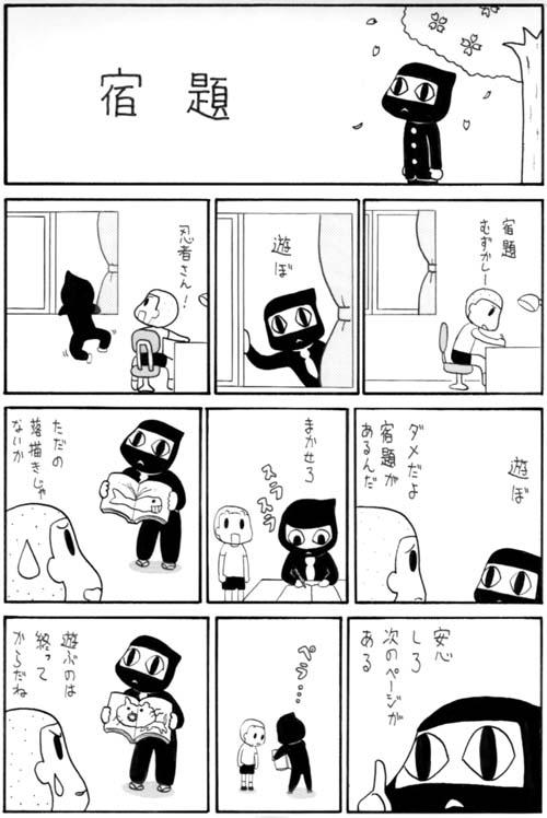 忍者さん11