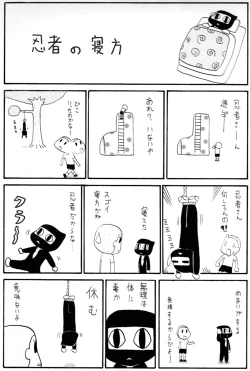 忍者さん12
