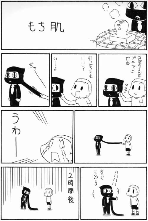 忍者さん13