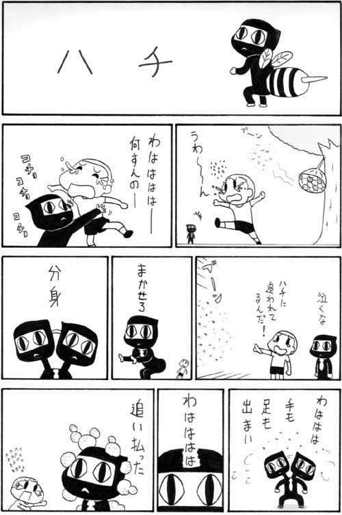忍者さん14