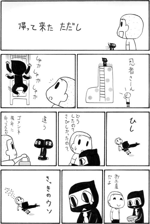 忍者さん15-2