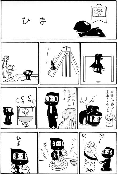 忍者さん15-1