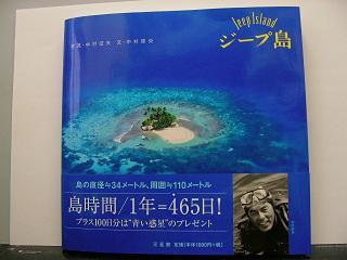ジープ島 001