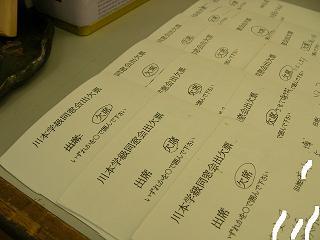 川本学級 001