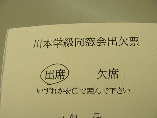 川本学級 002