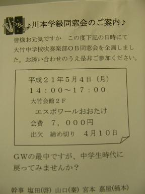 川本学級 003