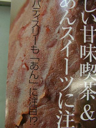 本、美味しい。 006