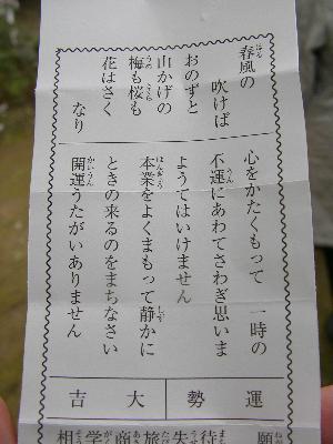 錦帯橋三人旅 002