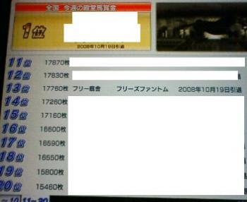 200810201447000.jpg