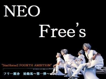 NEO Frees イラスト