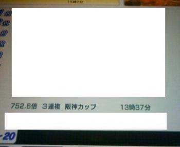 阪神カップ3連複配当