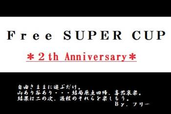 Free SUPER CUPイラスト