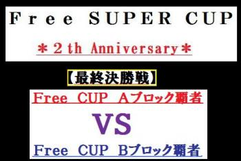 Free SUPER 最終決定戦イラスト