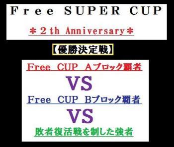 最新Free SUPER 最終決定戦イラスト