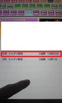 ラクト(6連勝)