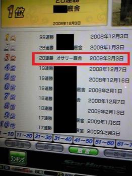 米雨(20連勝)