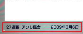 シンプル(27連勝)