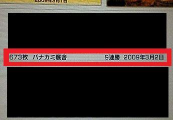 バナナ(9連勝)