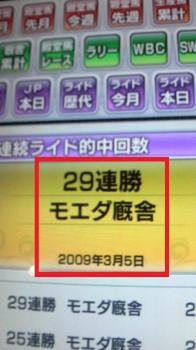 モエタ(29連勝)