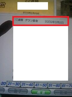 グラン(10連勝)