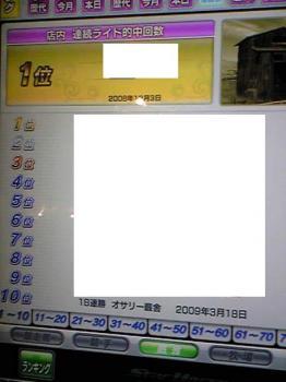 ①18連勝(米雨)