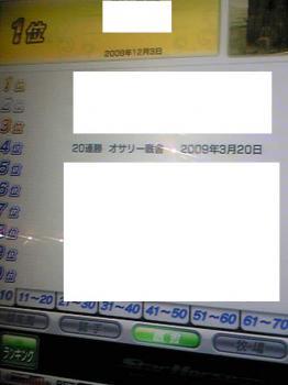 ②20連勝(米雨)