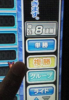 ①バナナ(8連勝)