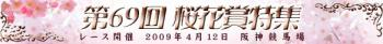 oukasho_bn_584x70.jpg