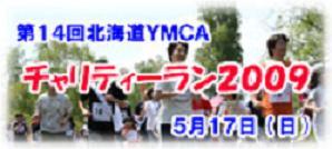 YMCAチャリティラン