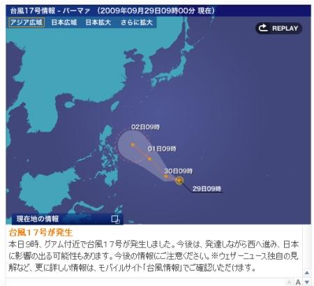 typhoon17.jpg