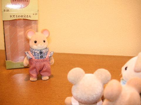 ネズミのお父さん家族に会う