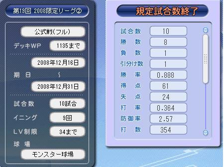 08年12月前半限定リーグ②フル結果 upローダ.jp2