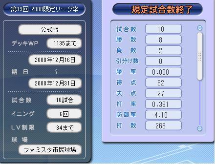 08年12月前半限定リーグ②ハーフ結果 upローダ.jp2