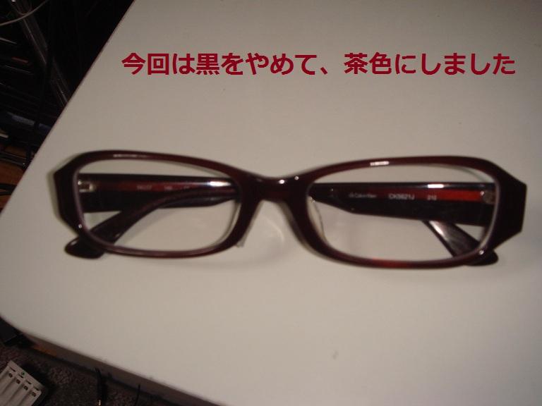 メガネ新調01