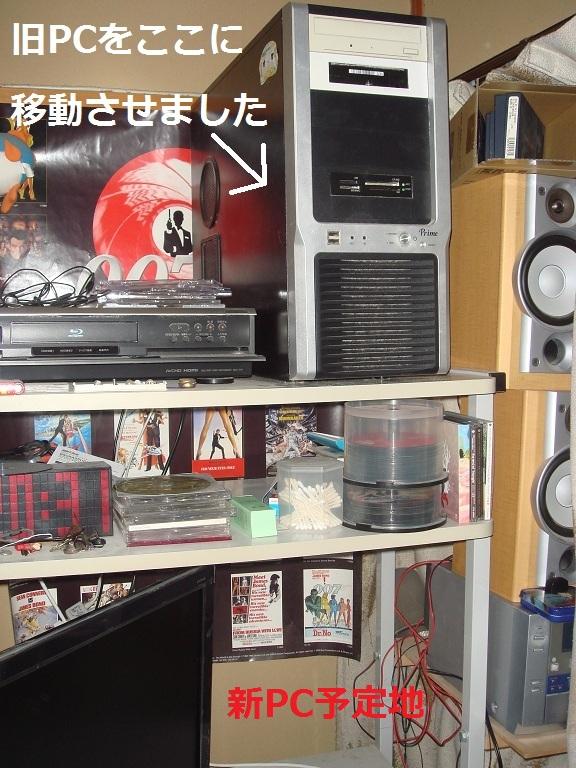 PC引越し作業05