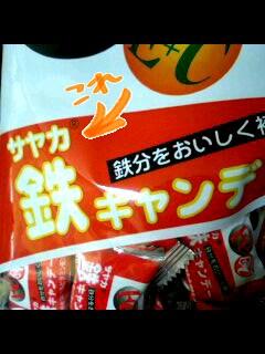 サヤカ鉄キャンデー