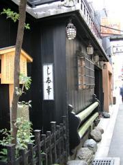 古高俊太郎の邸宅跡(現しる幸)