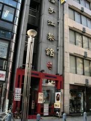 揚子江菜館