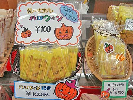 黄八丈サブレ☆ハロウィン