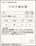 ブログ通信簿9月19日